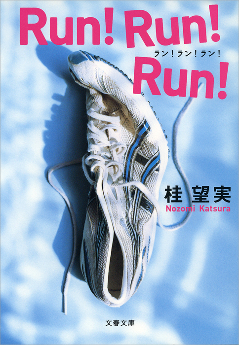 Run!Run!Run!-電子書籍-拡大画像