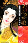イシュタルの娘~小野於通伝~(7)-電子書籍