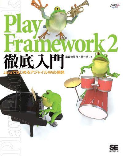 Play Framework 2徹底入門 JavaではじめるアジャイルWeb開発-電子書籍