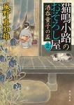 猫鳴小路のおそろし屋 2 酒呑童子の盃-電子書籍