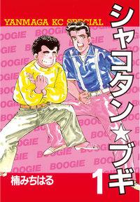 【20%OFF】シャコタン★ブギ【期間限定1~32巻セット】