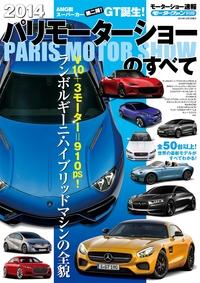 2014 パリモーターショーのすべて