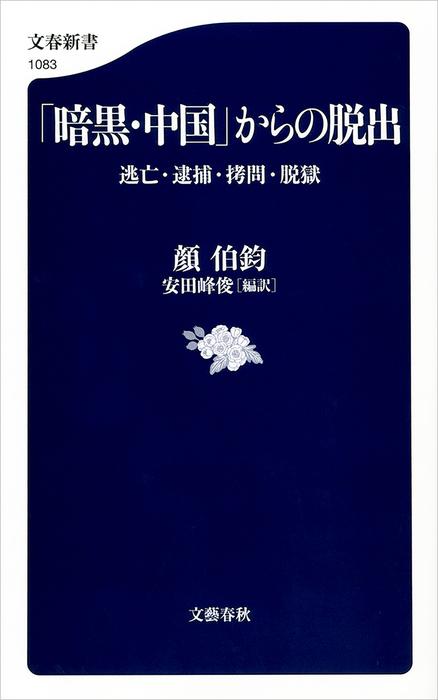 「暗黒・中国」からの脱出 逃亡・逮捕・拷問・脱獄-電子書籍-拡大画像