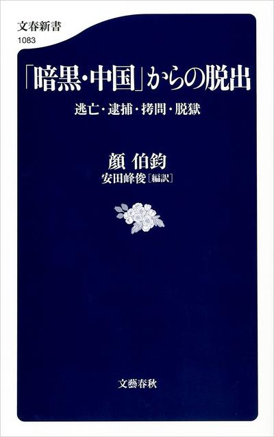 「暗黒・中国」からの脱出 逃亡・逮捕・拷問・脱獄-電子書籍