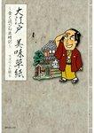 大江戸美味草紙-電子書籍