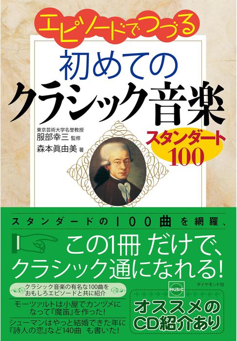 エピソードでつづる初めてのクラシック音楽~スタンダード100-電子書籍-拡大画像