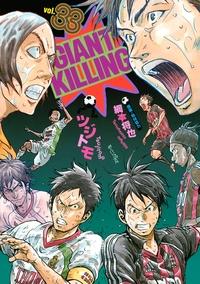 GIANT KILLING(33)