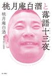 桃月庵白酒と落語十三夜-電子書籍