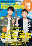 YokohamaWalker横浜ウォーカー 2017 5月号-電子書籍