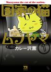 国家の猫ムラヤマ 1-電子書籍