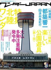 ワンダーJAPAN vol.12-電子書籍