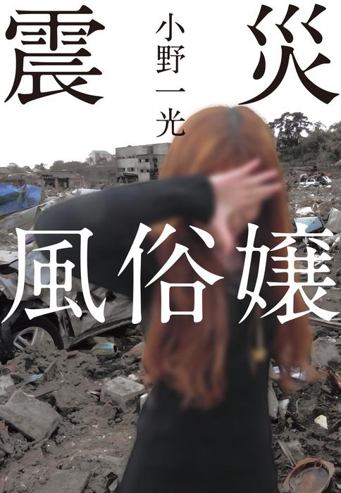 震災風俗嬢-電子書籍-拡大画像