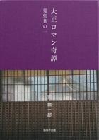 大正ロマン奇譚(BCCKS Distribution)