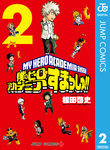 僕のヒーローアカデミア すまっしゅ!! 2-電子書籍