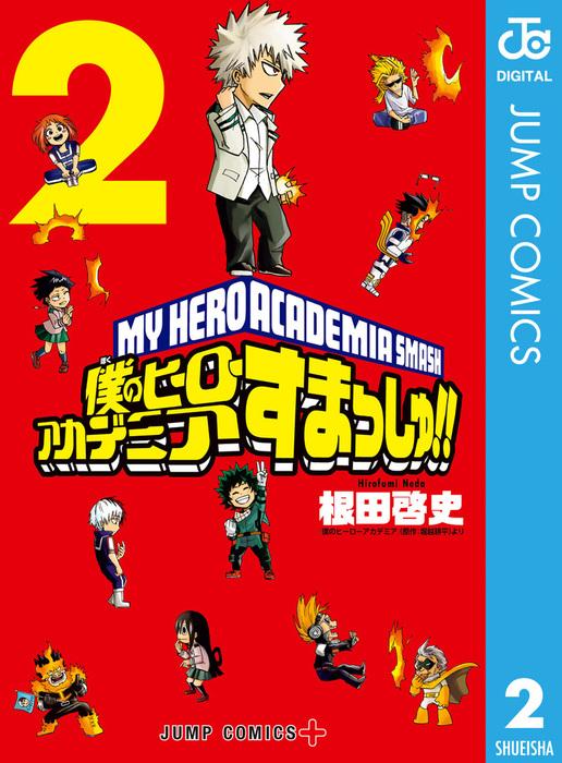 僕のヒーローアカデミア すまっしゅ!! 2-電子書籍-拡大画像