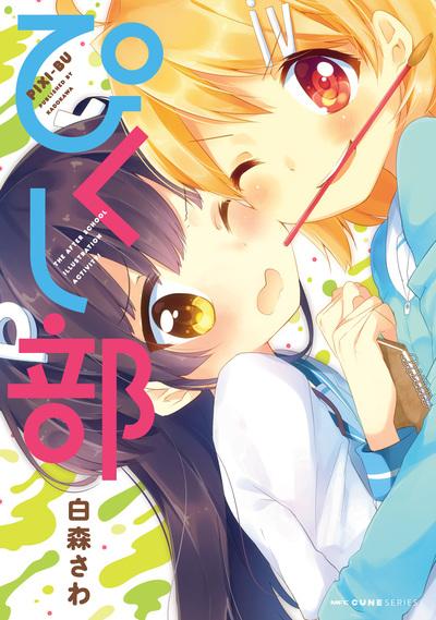 ぴくし部-電子書籍