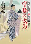 守勢の太刀 たそがれ横丁騒動記(三)-電子書籍