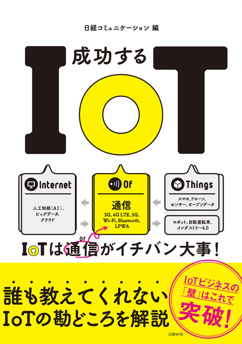 成功するIoT拡大写真