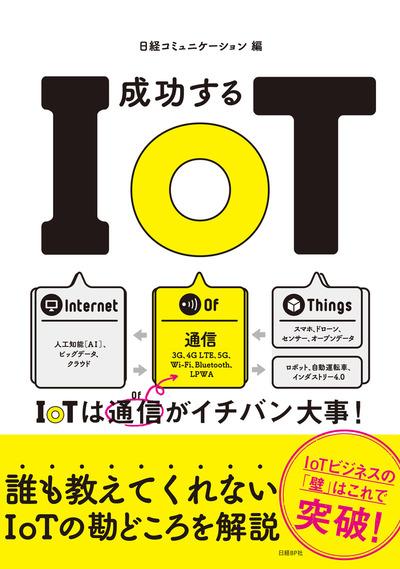 成功するIoT-電子書籍