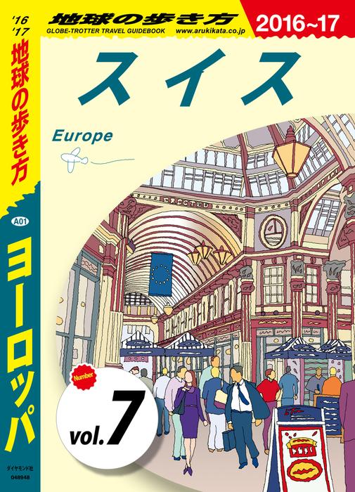 地球の歩き方 A01 ヨーロッパ 2016-2017 【分冊】 7 スイス-電子書籍-拡大画像