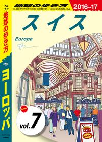 地球の歩き方 A01 ヨーロッパ 2016-2017 【分冊】 7 スイス