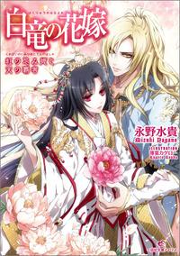 白竜の花嫁: 1 紅の忌み姫と天の覇者