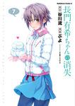 長門有希ちゃんの消失(7)-電子書籍