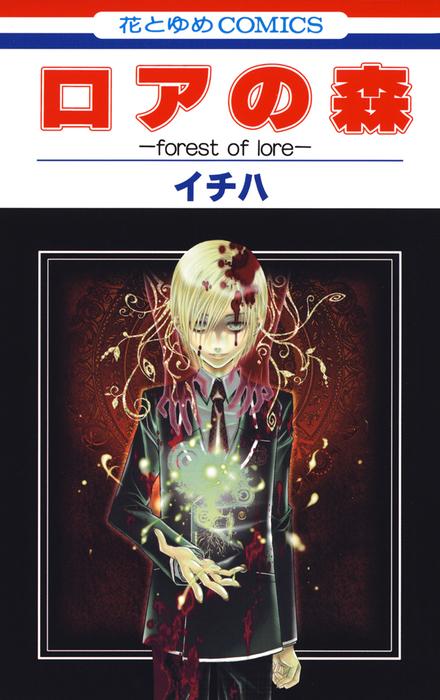 ロアの森-forest of lore-電子書籍-拡大画像