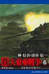 真・大東亜戦争(6)-電子書籍