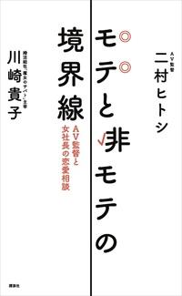 モテと非モテの境界線 AV監督と女社長の恋愛相談-電子書籍