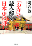 「お寺」で読み解く日本史の謎-電子書籍