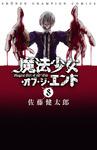 魔法少女・オブ・ジ・エンド 8-電子書籍