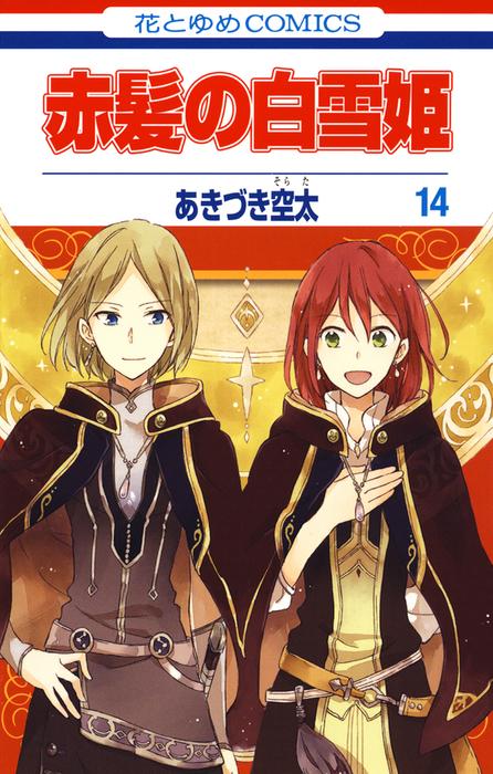 赤髪の白雪姫 14巻拡大写真