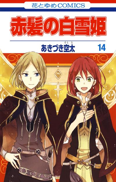 赤髪の白雪姫 14巻-電子書籍