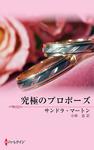 究極のプロポーズ-電子書籍