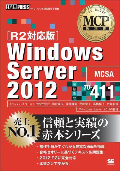MCP教科書 Windows Server 2012(試験番号:70-411)[R2対応版]-電子書籍