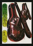 蝶々殺人事件-電子書籍