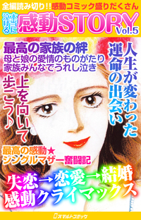 本当に泣ける感動STORY Vol.5