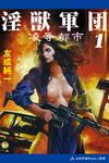 淫獣軍団(1) 凌辱都市-電子書籍