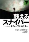 蘇えるスナイパー(下)-電子書籍