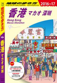 地球の歩き方 D09 香港 2016-2017-電子書籍