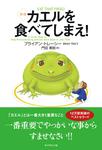 カエルを食べてしまえ! 新版-電子書籍