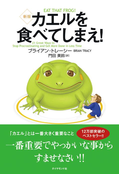 カエルを食べてしまえ! 新版拡大写真