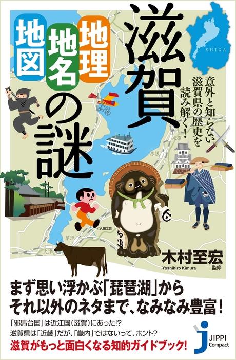 滋賀「地理・地名・地図」の謎-電子書籍-拡大画像