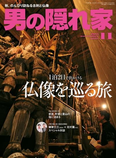 男の隠れ家 2015年11月号-電子書籍