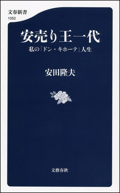 安売り王一代 私の「ドン・キホーテ」人生-電子書籍