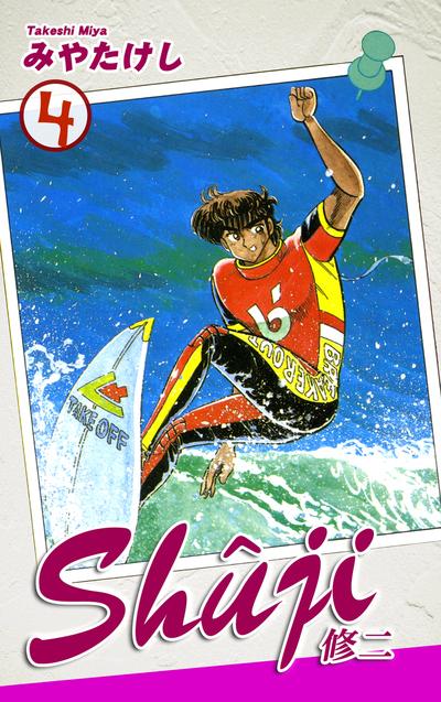 Shuji -修二-(4)-電子書籍