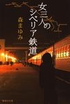女三人のシベリア鉄道-電子書籍