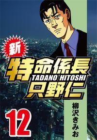 新・特命係長只野仁 12-電子書籍