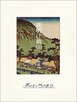 夜明け前(巻三)-電子書籍